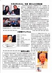 14かわら版1月号3麺