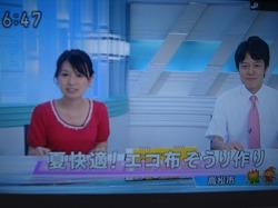 とれとれ7/8