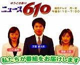 ゆうどき香川ニュース610