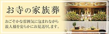 お寺の家族葬